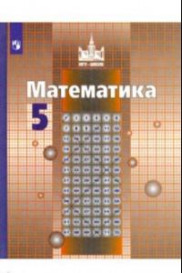Математика. 5 класс. Учебник. ФП