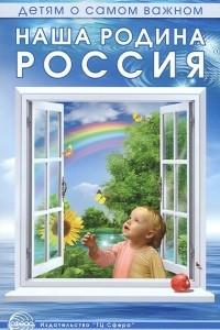 Наша Родина - Россия. Методическое пособие