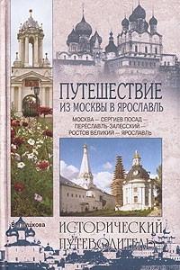 Путешествие из Москвы в Ярославль