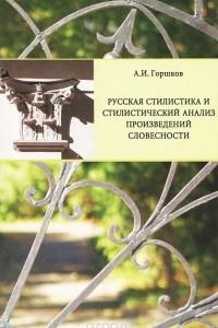 Русская стилистика и стилистический анализ
