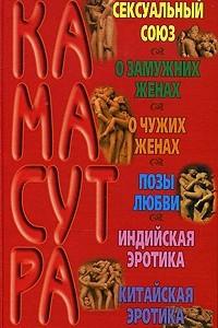 Большая книга Камасутра: Камасутра. Камасутра для мужчин. Камасутра для женщин