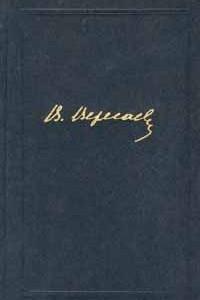 В. Вересаев. Собрание сочинений в 4 томах. Том 4