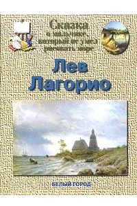 Сказка о мальчике, который не умел рисовать море. Лев Лагорио