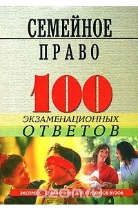Семейное право России. 100 экзаменационных ответов