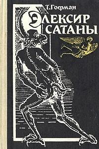 Элексир сатаны