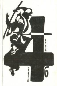 Антология мирового детектива в 6 томах. Том 4. Часть Б