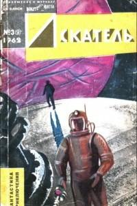 Искатель, №3, 1962