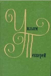 Уильям Теккерей. Собрание сочинений в двенадцати томах. Том 1. Повести