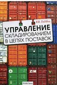 Управление складированием в цепях поставок