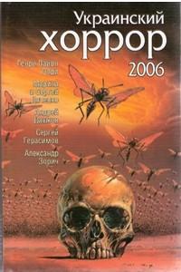 Украинский хоррор - 2006