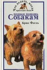 Первая помощь собакам