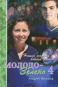 Молодо-зелено. Книга 4