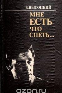 Мне есть что спеть...: Неопубликованные и малоизвестные стихи Вл. Высоцкого