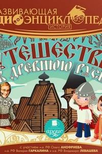 История. Путешествие в древнюю Русь