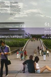 Проект Россия. Кампус, №61, март 2011