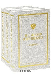 И. С. Аксаков в его письмах