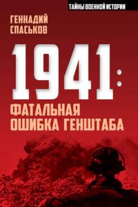 1941: фатальная ошибка Генштаба