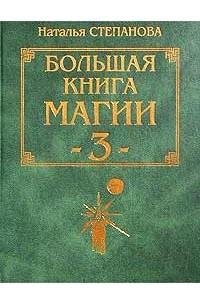 Большая книга магии - 3