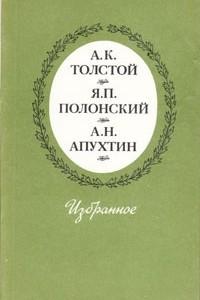 А. К. Толстой, Я. П. Полонский, А. Н. Апухтин. Избранное