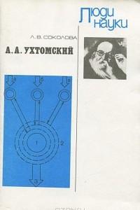 А .А. Ухтомский