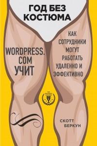 Год без костюма. WordPress.сom учит. Как сотрудники могут работать удаленно и эффективно