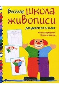 Веселая школа живописи