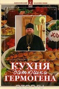 Кухня батюшки Гермогена