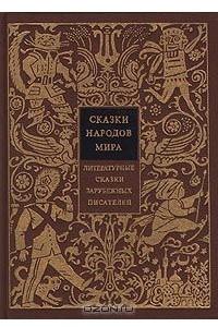 Сказки народов мира. Литературные сказки зарубежных писателей