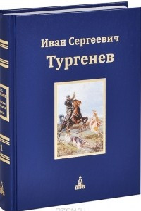И. С. Тургенев. Юбилейное издание. В 3 томах. Том 1
