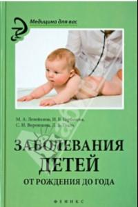 Заболевания детей от рождения до года