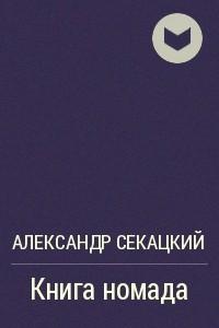 Книга номада