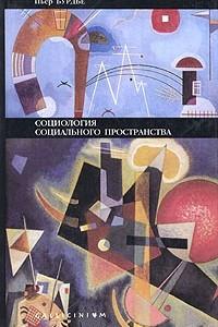 Социология социального пространства