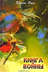 Книга войны
