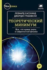 Теоретический минимум. Все, что нужно знать о современной физике
