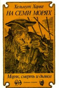 На семи морях. Моряк, смерть и дьявол. Хроника старины