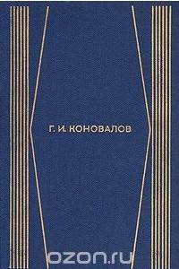 Г. И. Коновалов. Собрание сочинений в четырех томах. Том 1