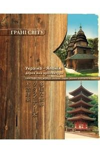 Україна-Японія: дерев'яна архітектура