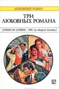 Три любовных романа. Лучшие из лучших - 1996