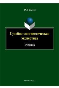 Судебно-лингвистическая экспертиза