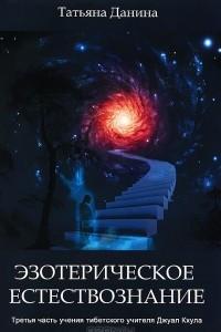 Эзотерическое естествознание. Книга 1
