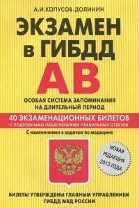 Экзамен в ГИБДД. Категории А, В. Особая система запоминания. 40 экзаменационных билетов