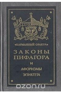 Пифагоровы законы и нравственные правила. Афоризмы Эпиктета