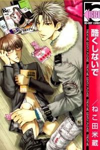 Пожалуйста, будь со мной нежен / Treat me gently / Hidoku Shinaide (Том 1)