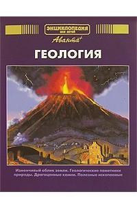 Энциклопедия для детей. Том 4. Геология