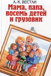 Мама, папа, восемь детей и грузовик. Повести