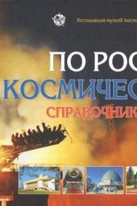По России космической. Справочник туриста
