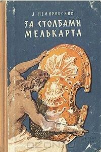 За столбами Мелькарта
