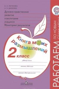 Духовно-нравственное развитие и воспитание учащихся. Мониторинг результатов. 2 класс. Книга моих размышлений
