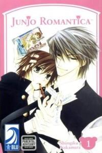 Чистая романтика / Junjou Romantica (Volume 1)