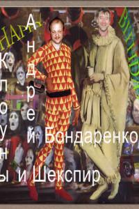 Клоуны и Шекспир